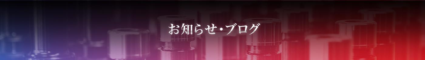お知らせ・ブログ一覧