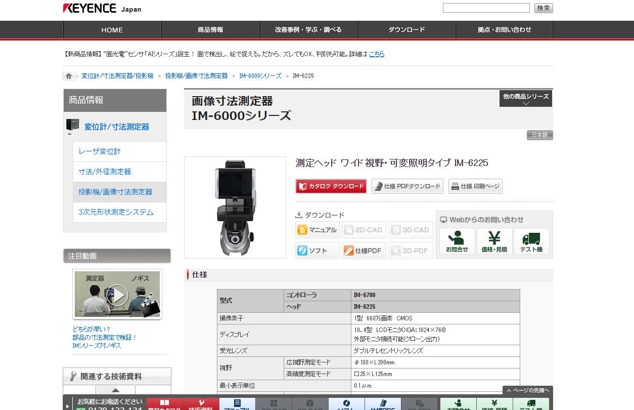 画像測定機キーエンスIM-6225を導入しました