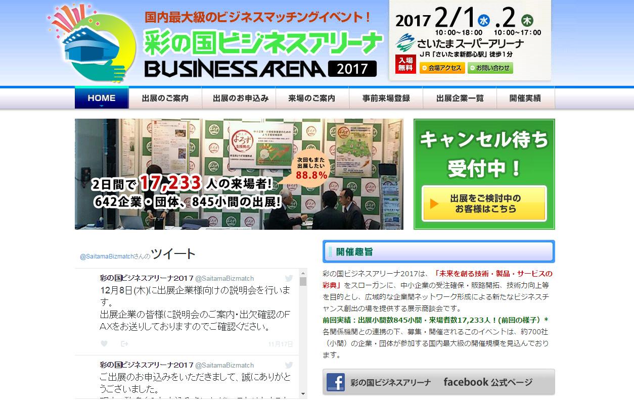 彩の国ビジネスアリーナ2017